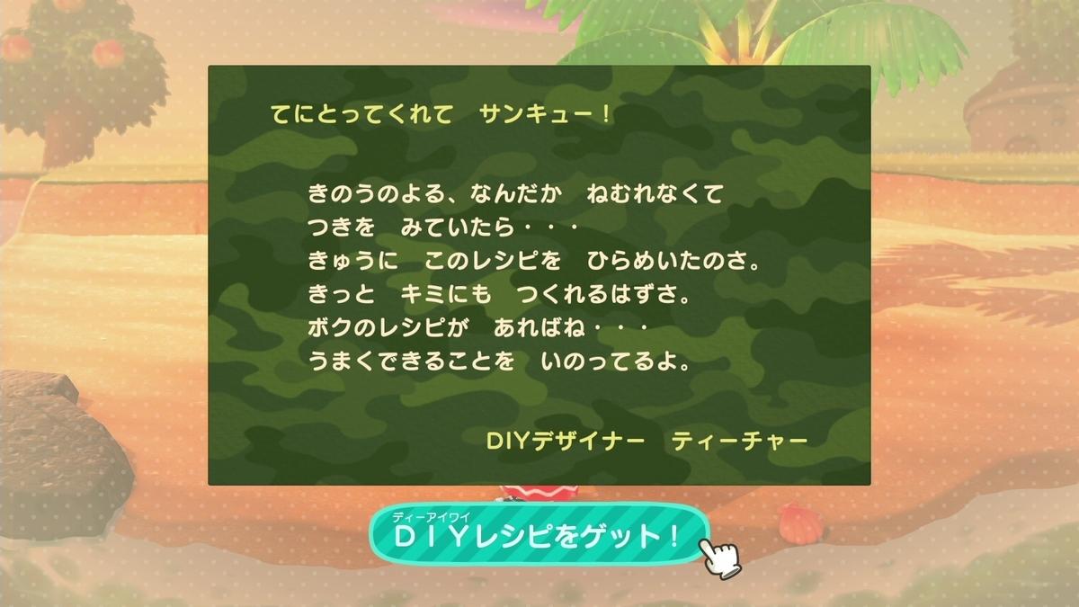 f:id:saki_yukino:20200414193054j:plain