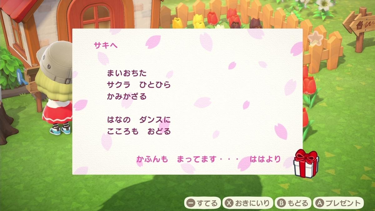 f:id:saki_yukino:20200415181948j:plain