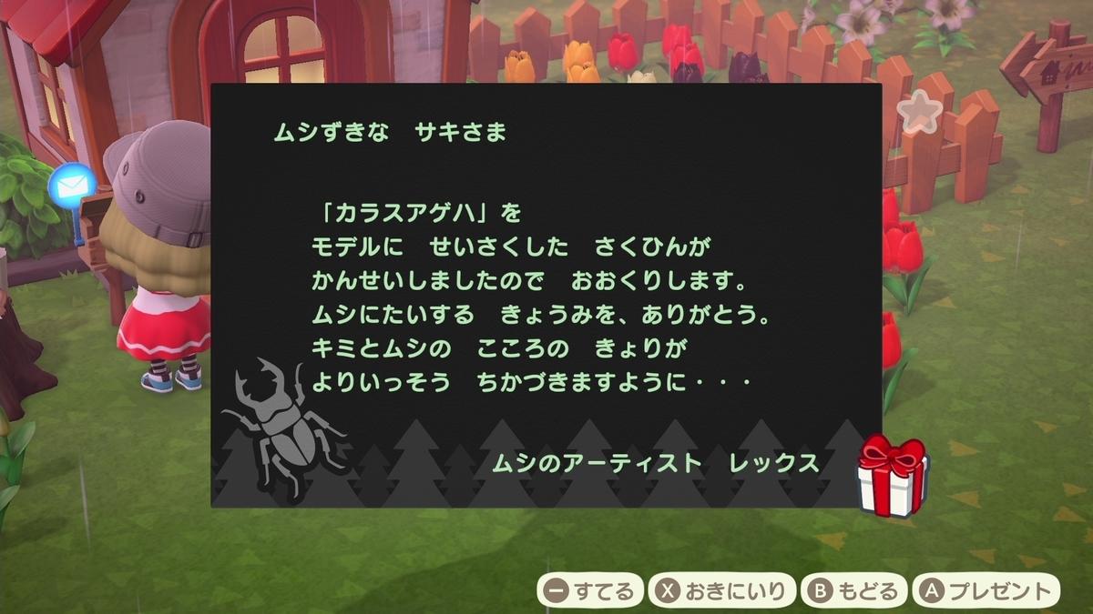 f:id:saki_yukino:20200416200434j:plain