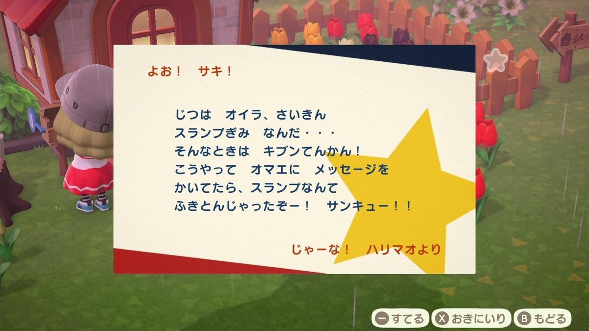 f:id:saki_yukino:20200416200441j:plain