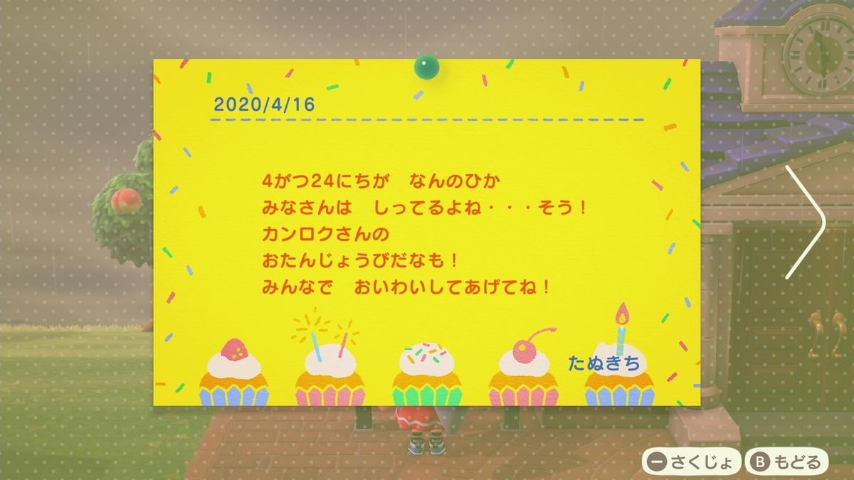 f:id:saki_yukino:20200416200445j:plain