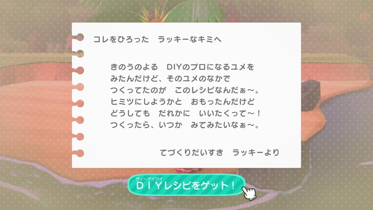 f:id:saki_yukino:20200416200453j:plain