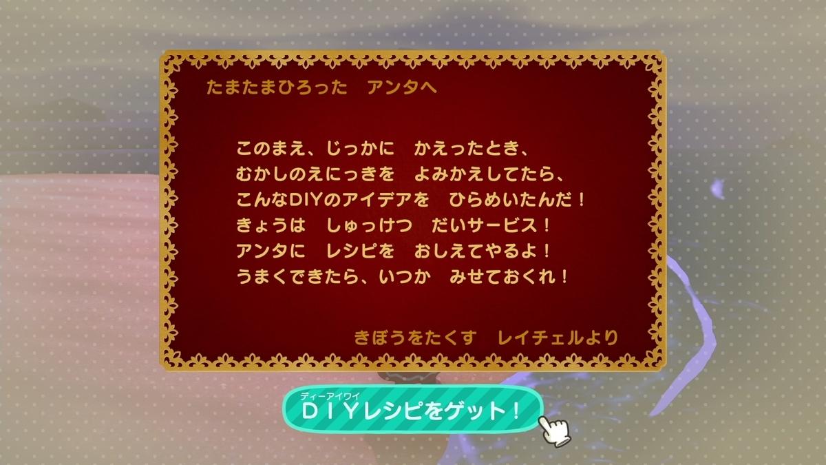 f:id:saki_yukino:20200417211237j:plain