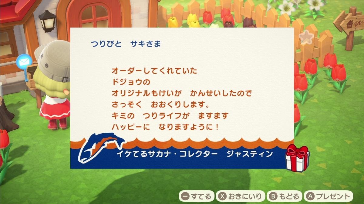 f:id:saki_yukino:20200418205410j:plain