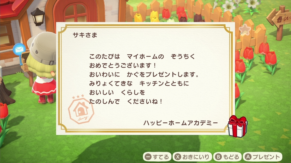 f:id:saki_yukino:20200418205414j:plain