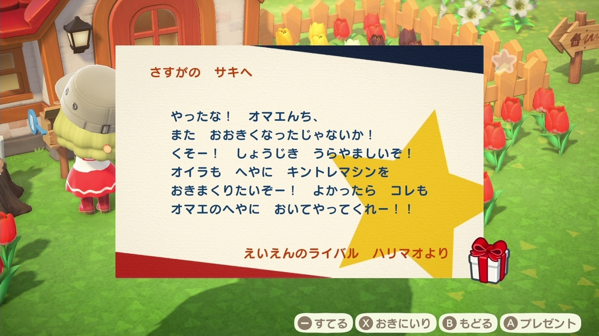 f:id:saki_yukino:20200418205418j:plain