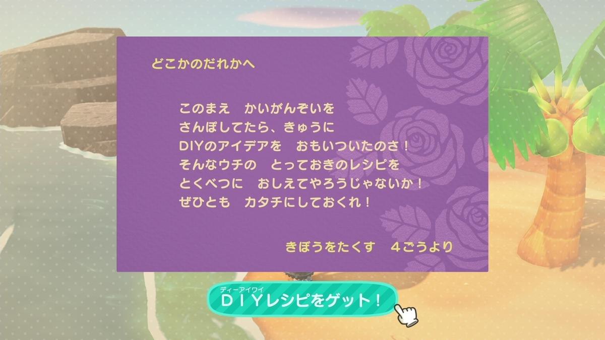 f:id:saki_yukino:20200418205422j:plain