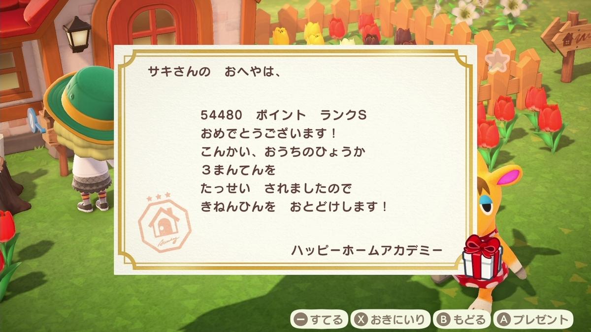 f:id:saki_yukino:20200419195327j:plain