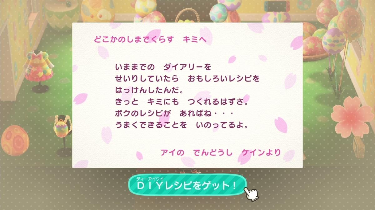f:id:saki_yukino:20200419195339j:plain