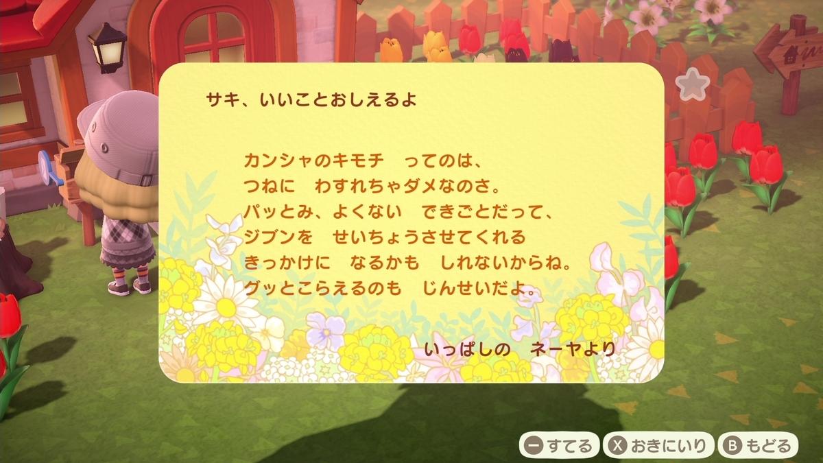 f:id:saki_yukino:20200420203656j:plain