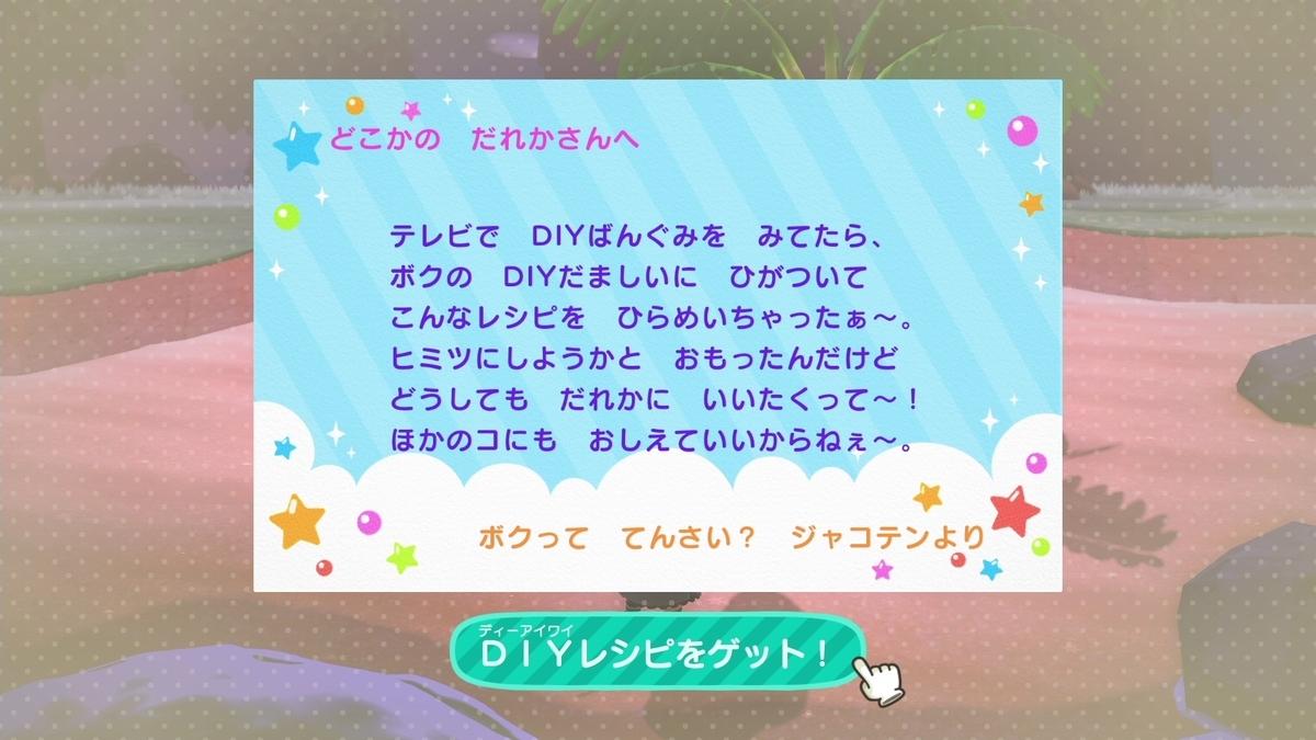 f:id:saki_yukino:20200420203726j:plain