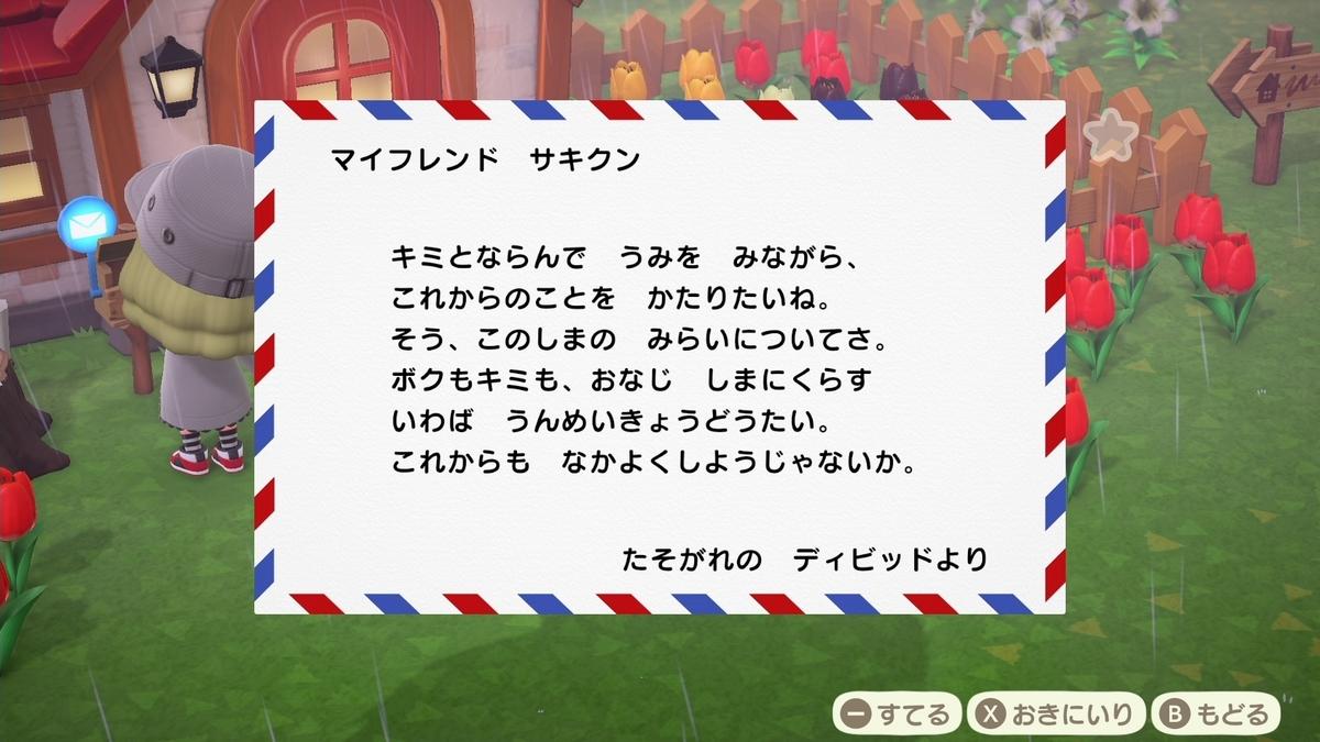 f:id:saki_yukino:20200421214223j:plain