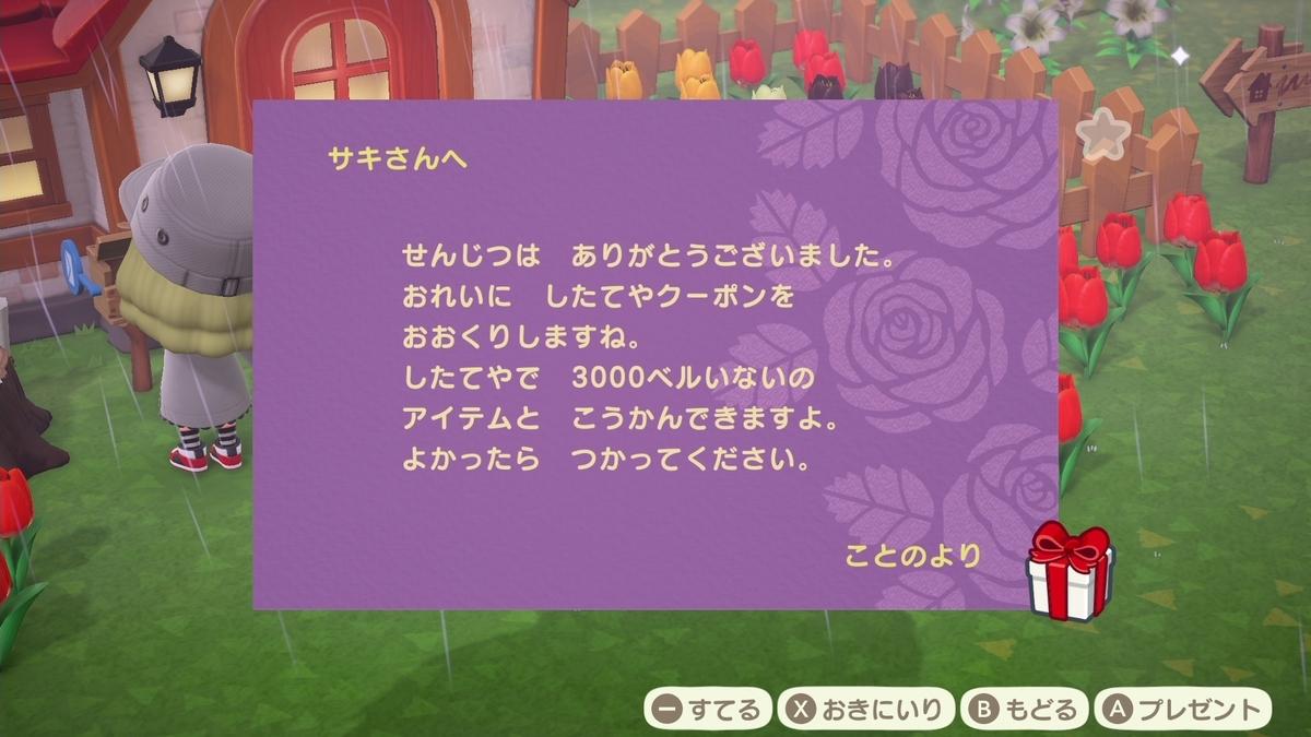 f:id:saki_yukino:20200421214227j:plain