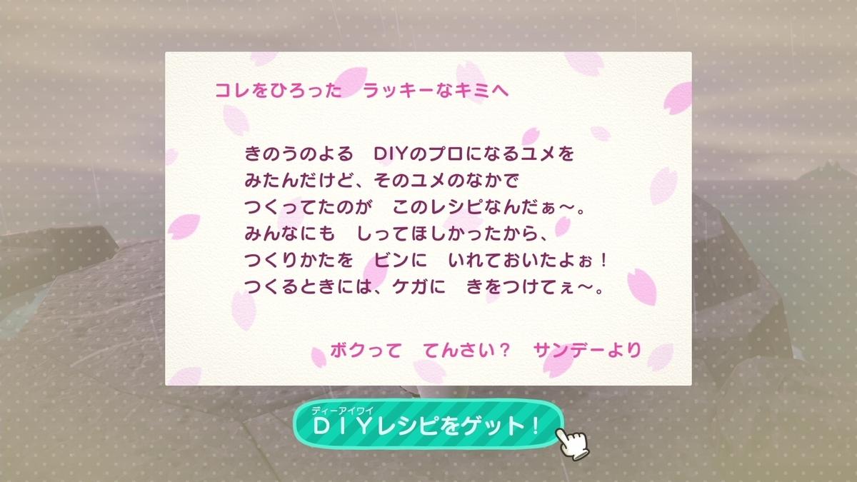 f:id:saki_yukino:20200421214232j:plain