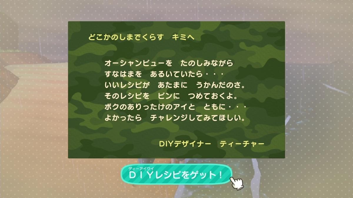 f:id:saki_yukino:20200422193041j:plain