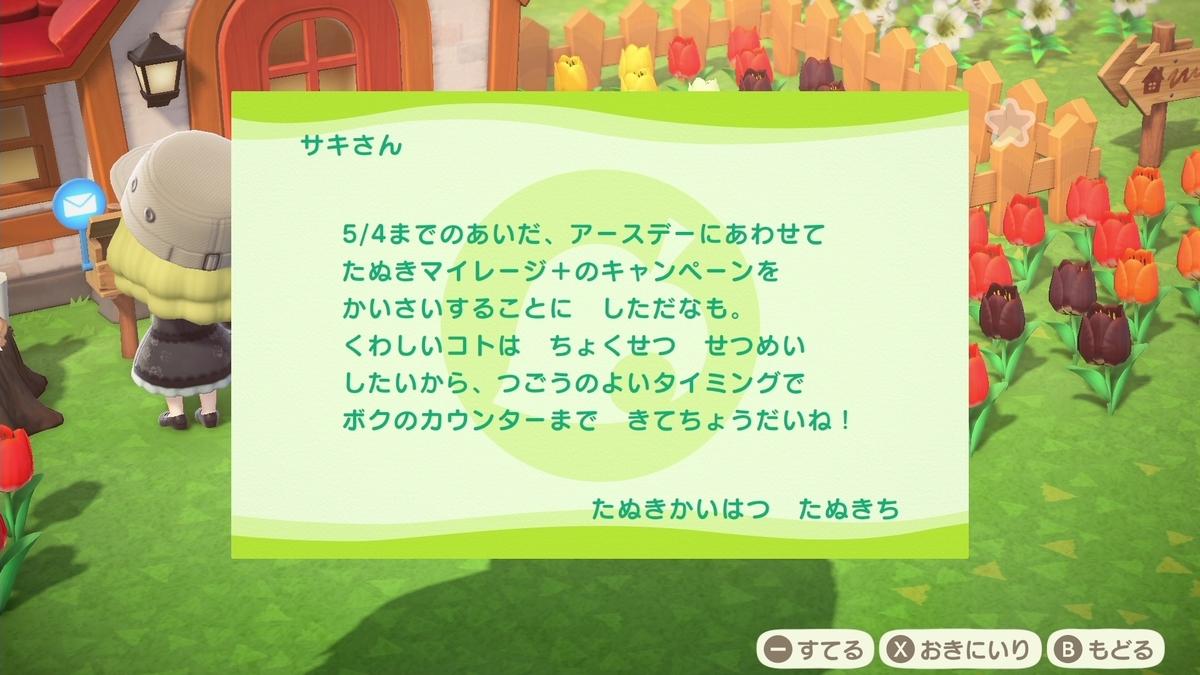 f:id:saki_yukino:20200423202105j:plain