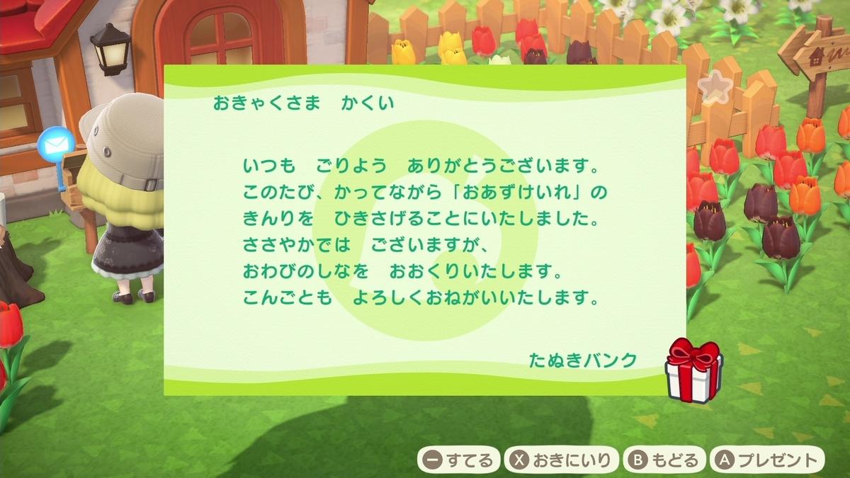 f:id:saki_yukino:20200423202109j:plain