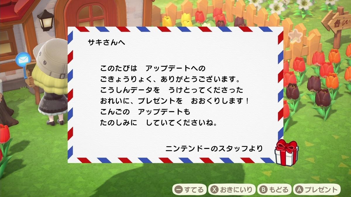 f:id:saki_yukino:20200423202114j:plain