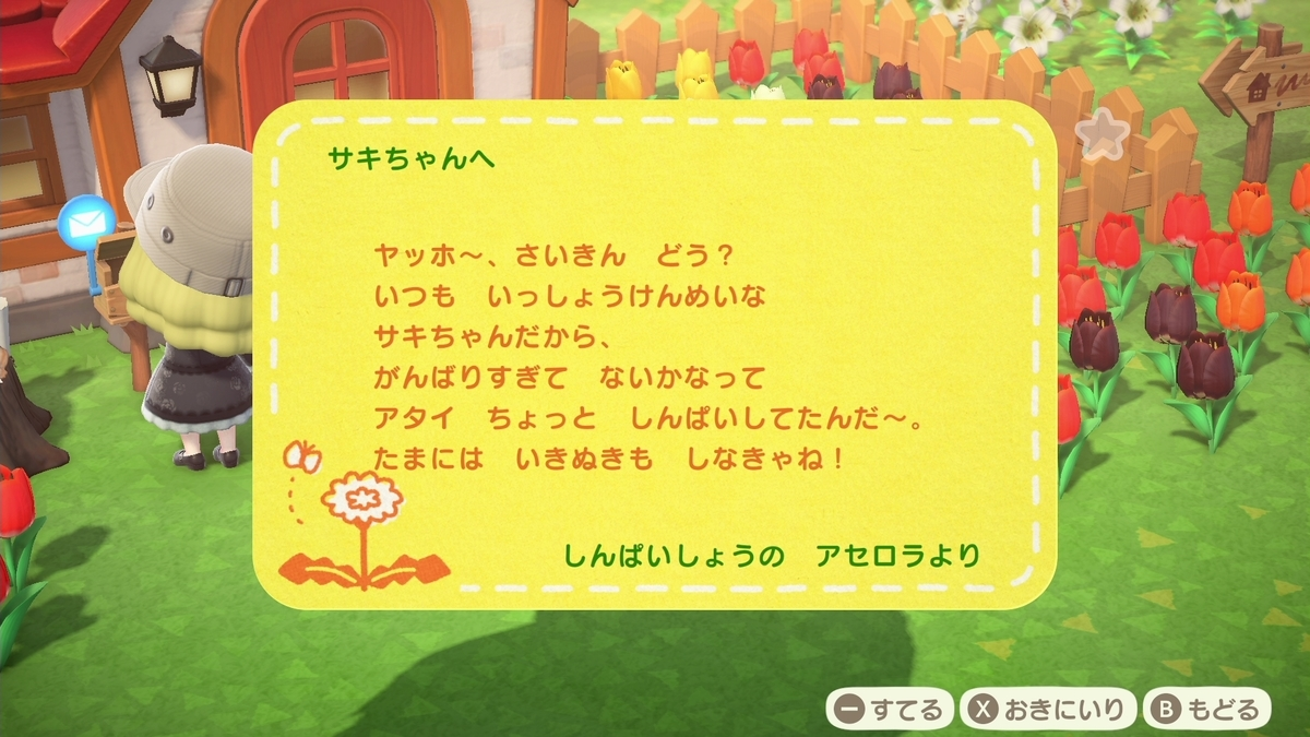 f:id:saki_yukino:20200423202118j:plain