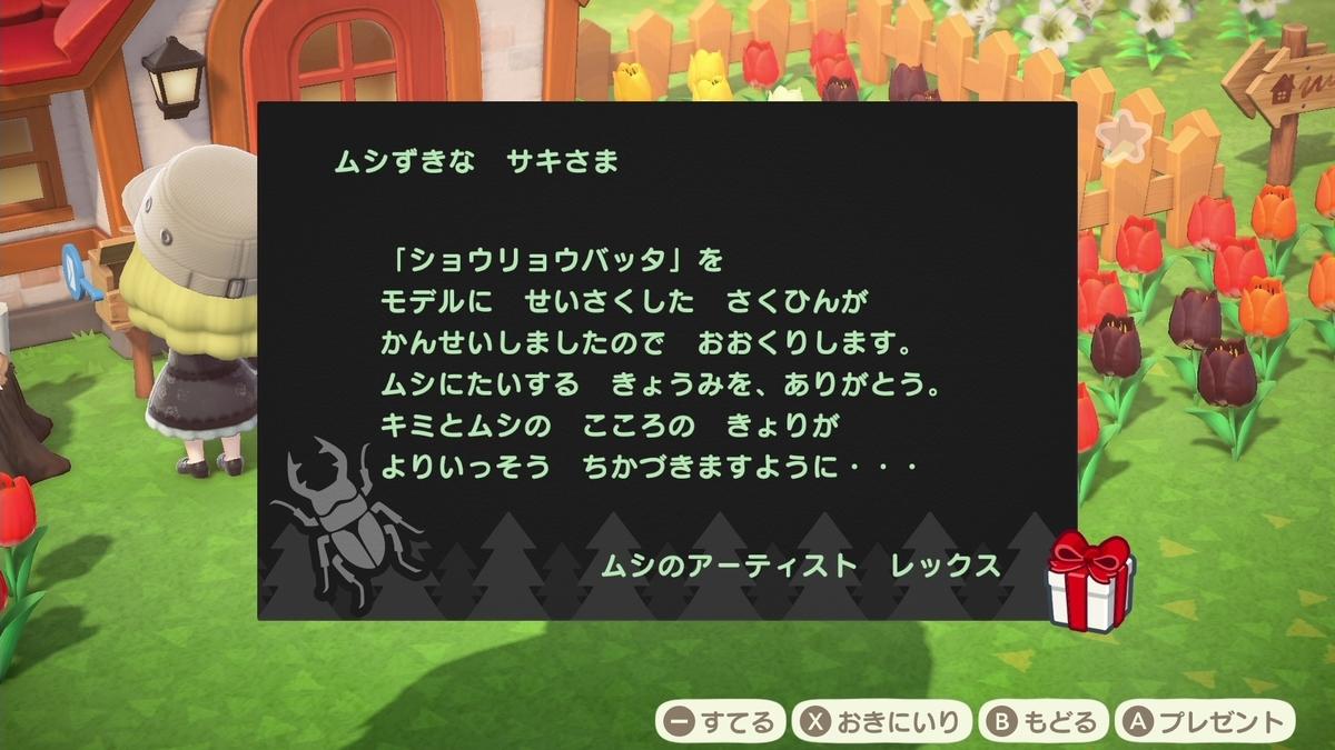 f:id:saki_yukino:20200423202123j:plain
