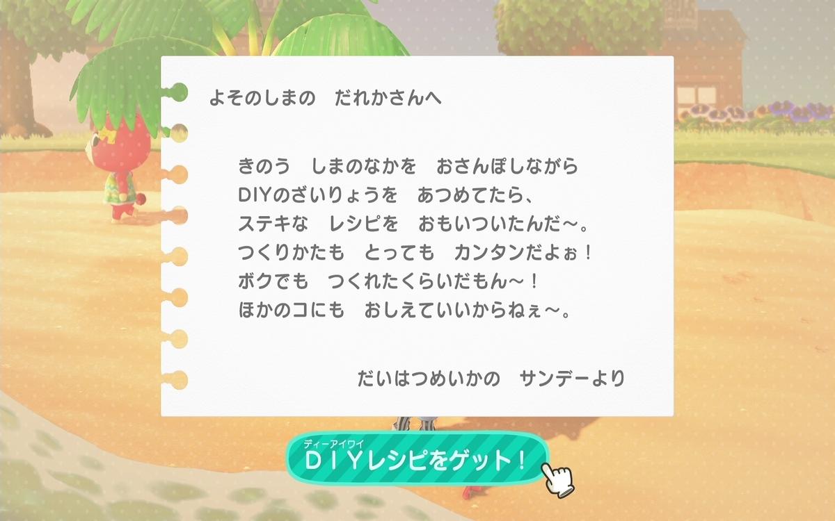 f:id:saki_yukino:20200424213952j:plain