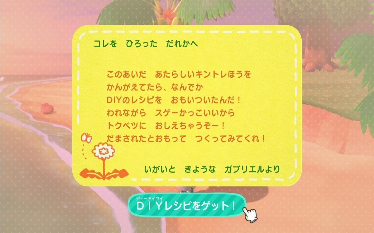 f:id:saki_yukino:20200425201825j:plain