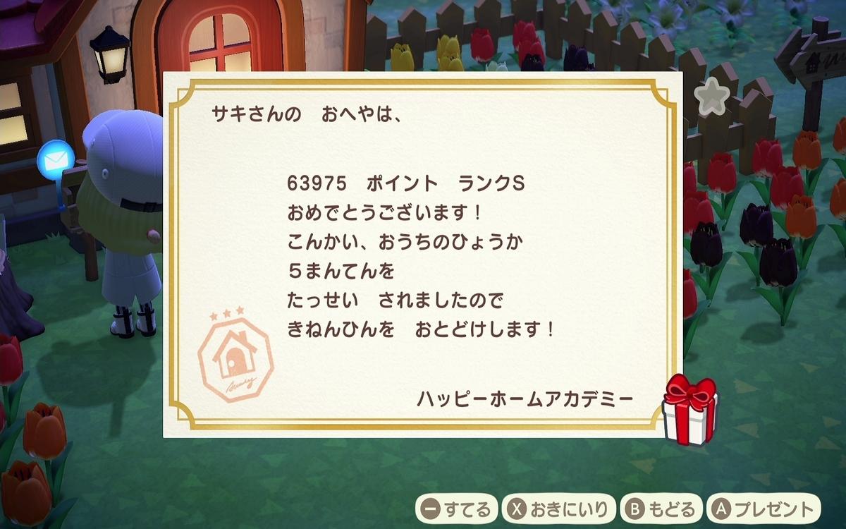 f:id:saki_yukino:20200426213333j:plain