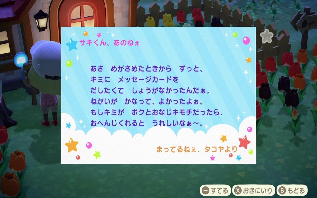 f:id:saki_yukino:20200428022338j:plain