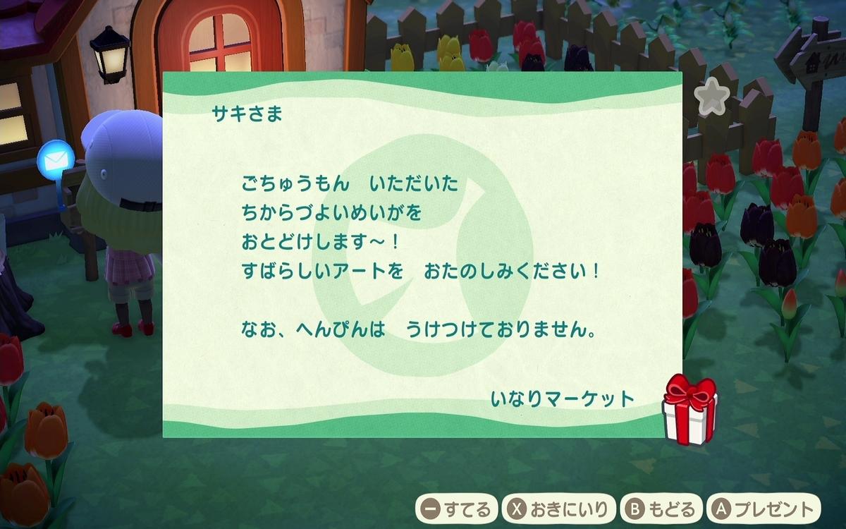 f:id:saki_yukino:20200428022343j:plain