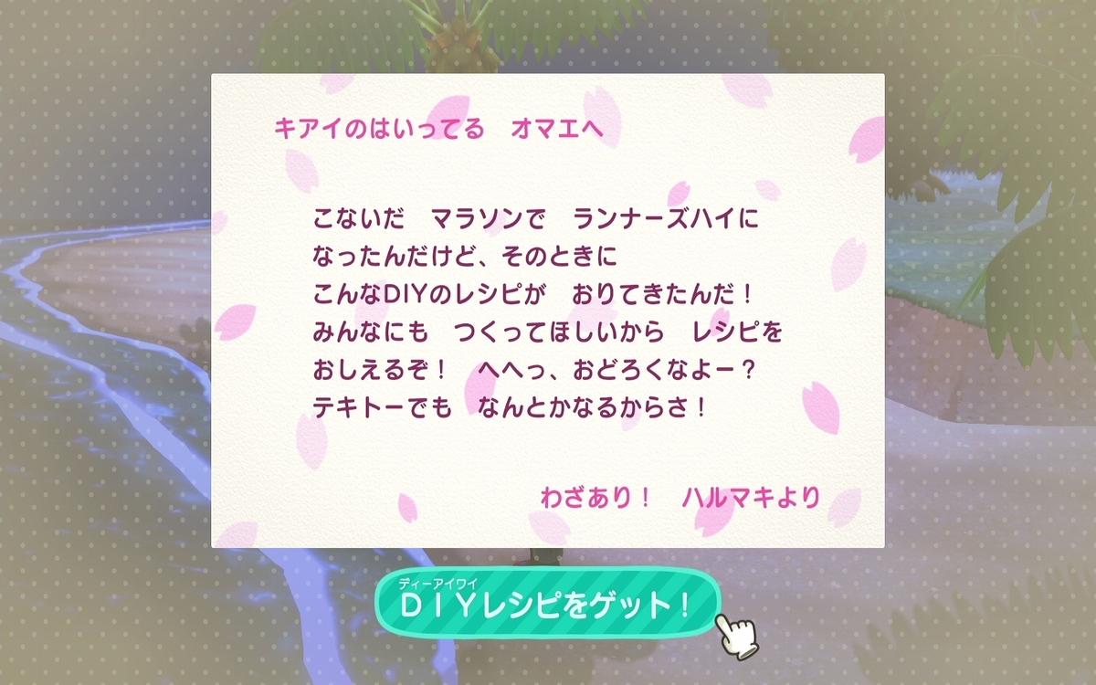 f:id:saki_yukino:20200428022347j:plain