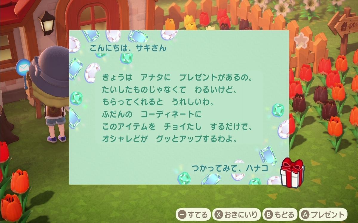 f:id:saki_yukino:20200428221812j:plain