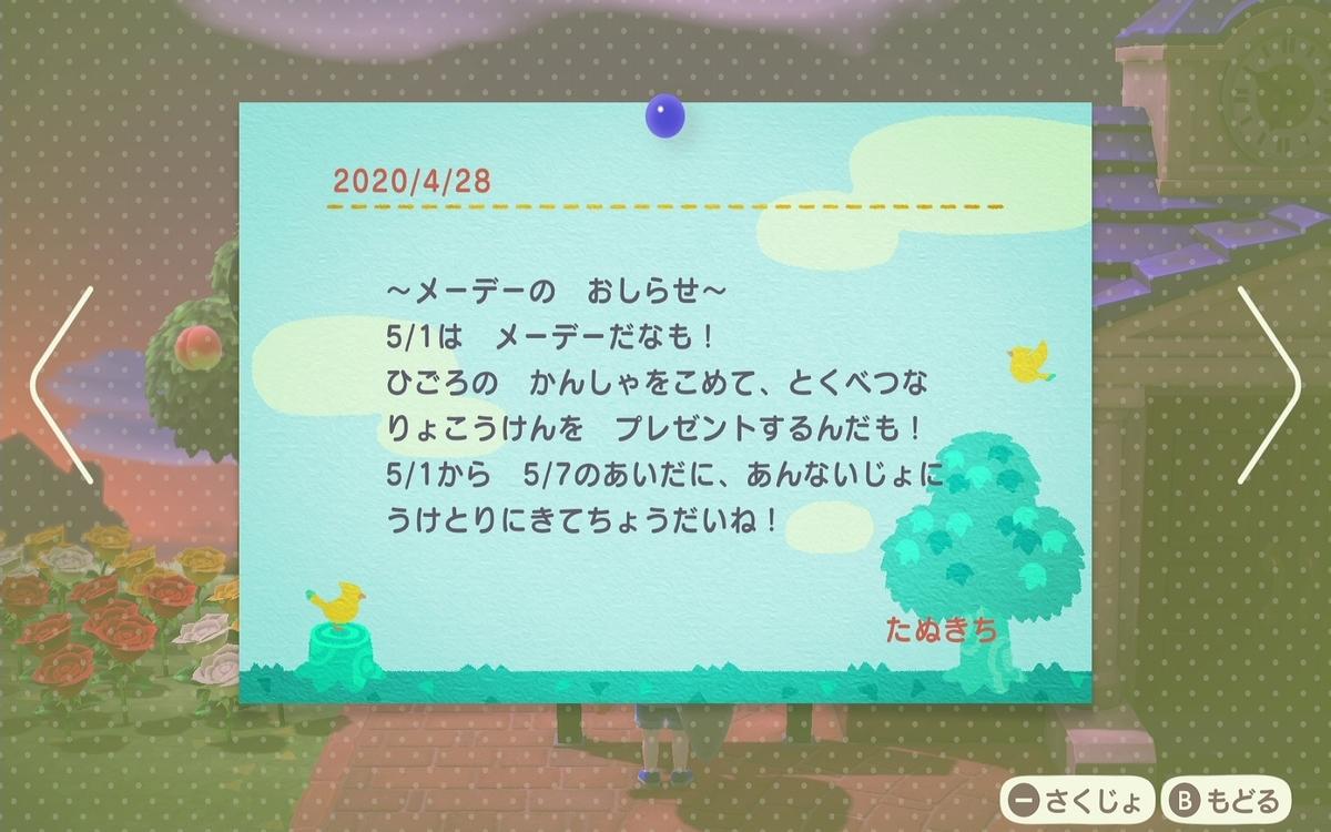 f:id:saki_yukino:20200428221840j:plain
