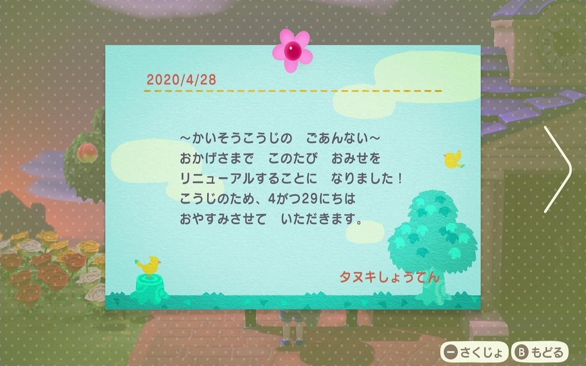 f:id:saki_yukino:20200428221845j:plain