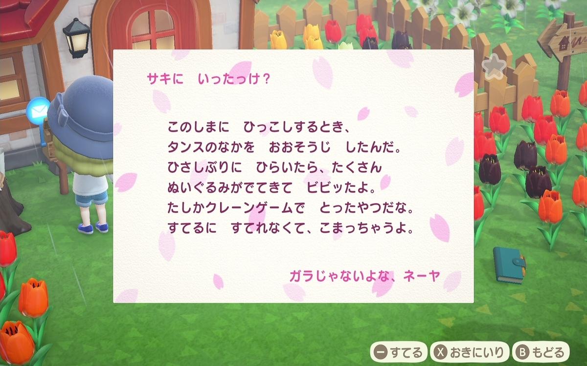 f:id:saki_yukino:20200429141205j:plain