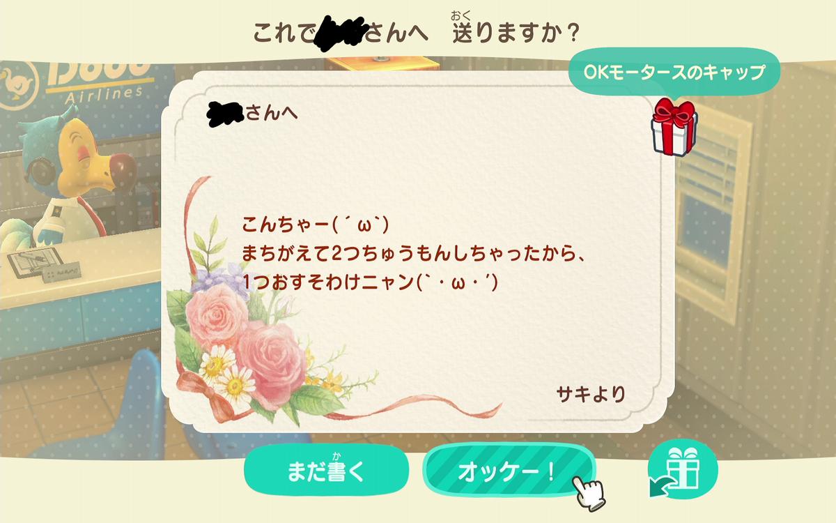 f:id:saki_yukino:20200429141209j:plain