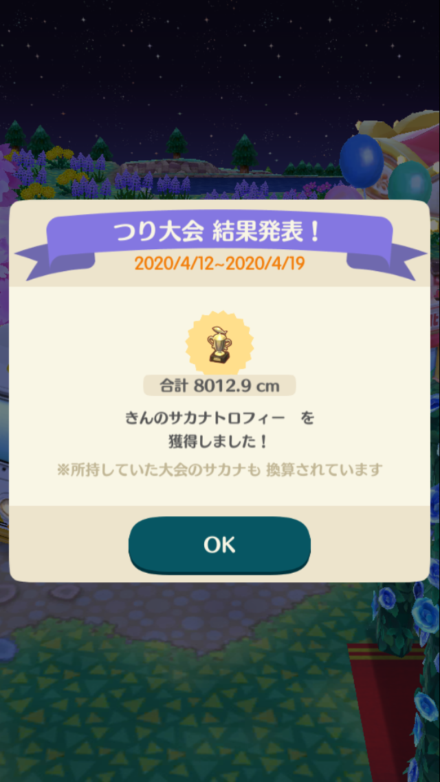 f:id:saki_yukino:20200429155405p:plain