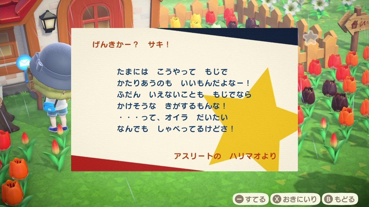 f:id:saki_yukino:20200430155627j:plain