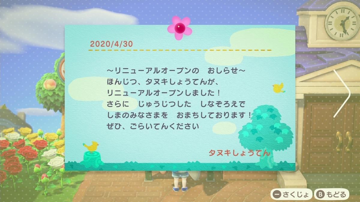 f:id:saki_yukino:20200430155637j:plain