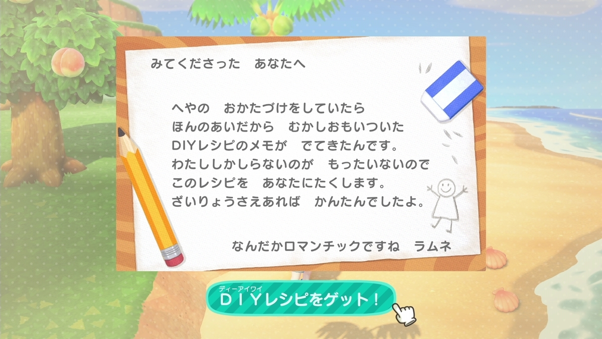 f:id:saki_yukino:20200430155642j:plain
