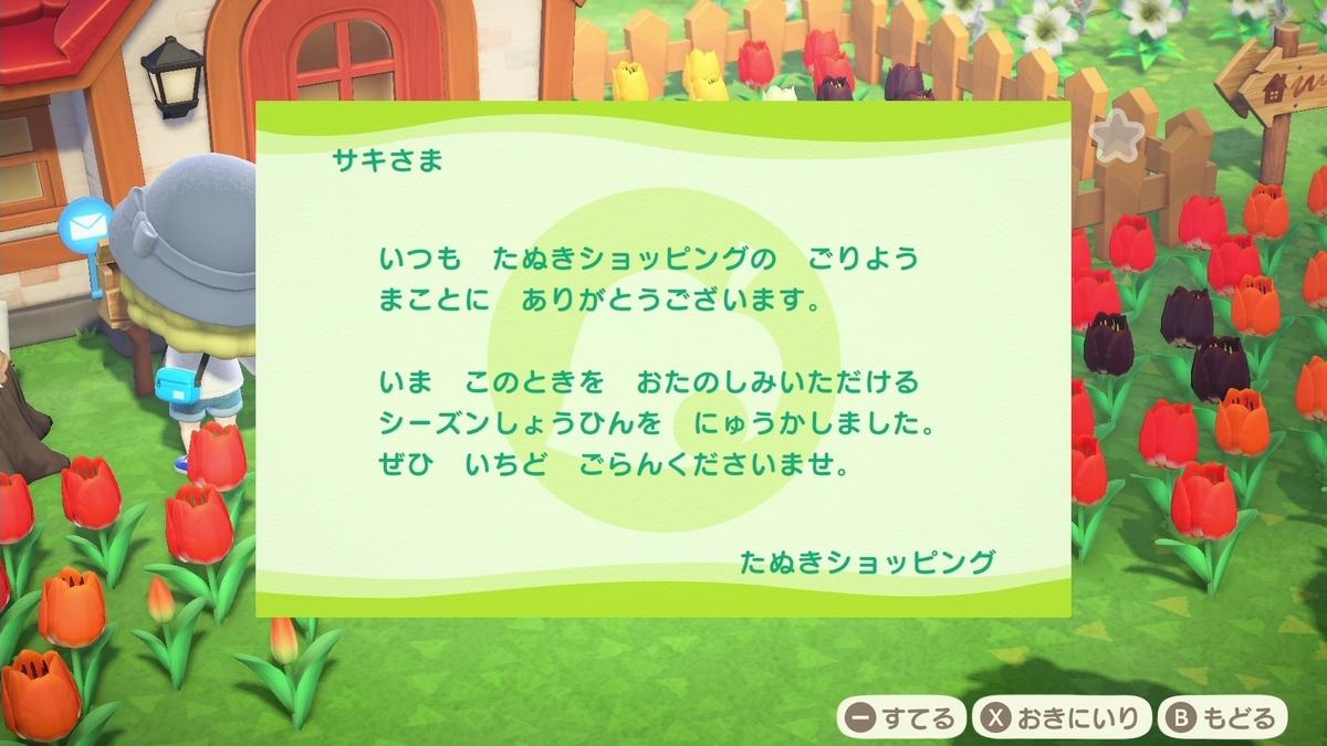 f:id:saki_yukino:20200501171249j:plain