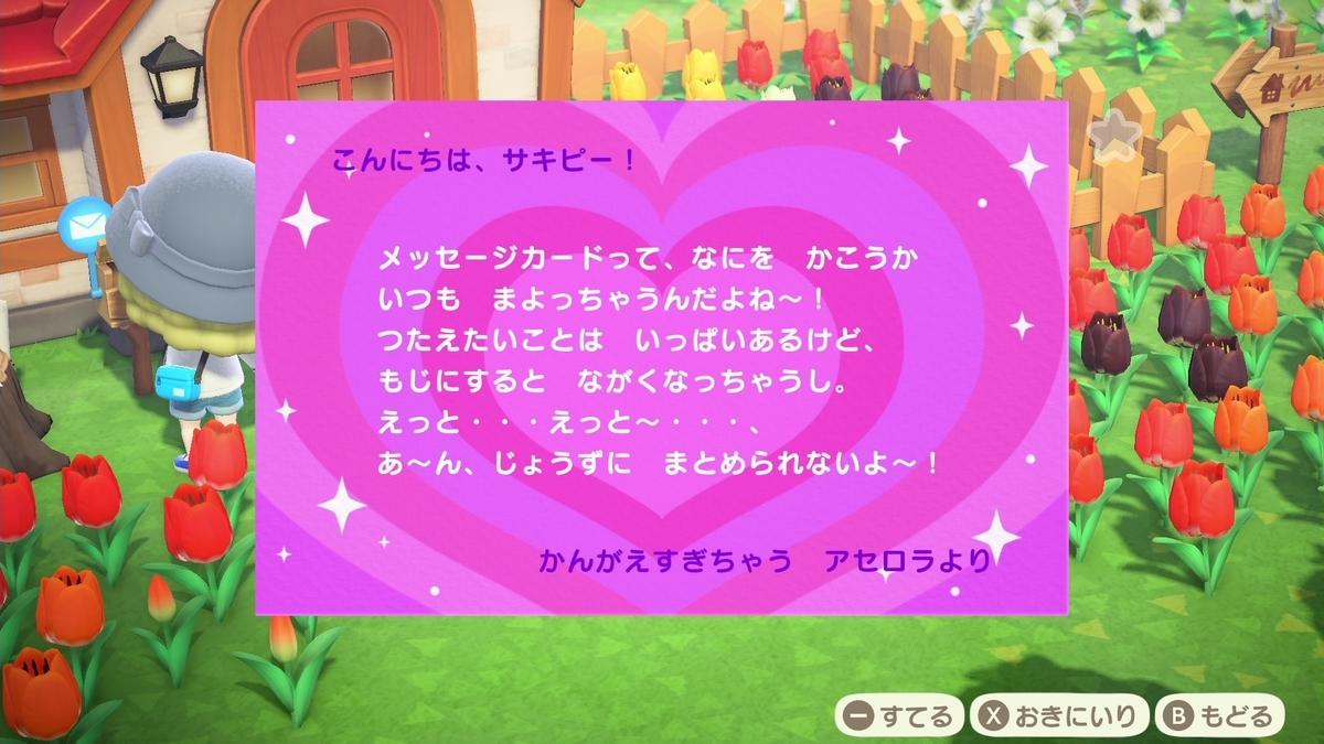 f:id:saki_yukino:20200501171253j:plain