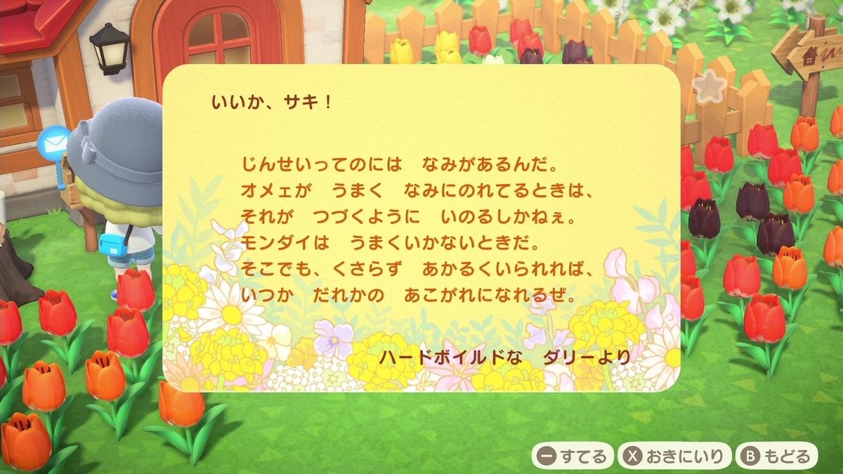 f:id:saki_yukino:20200502151442j:plain