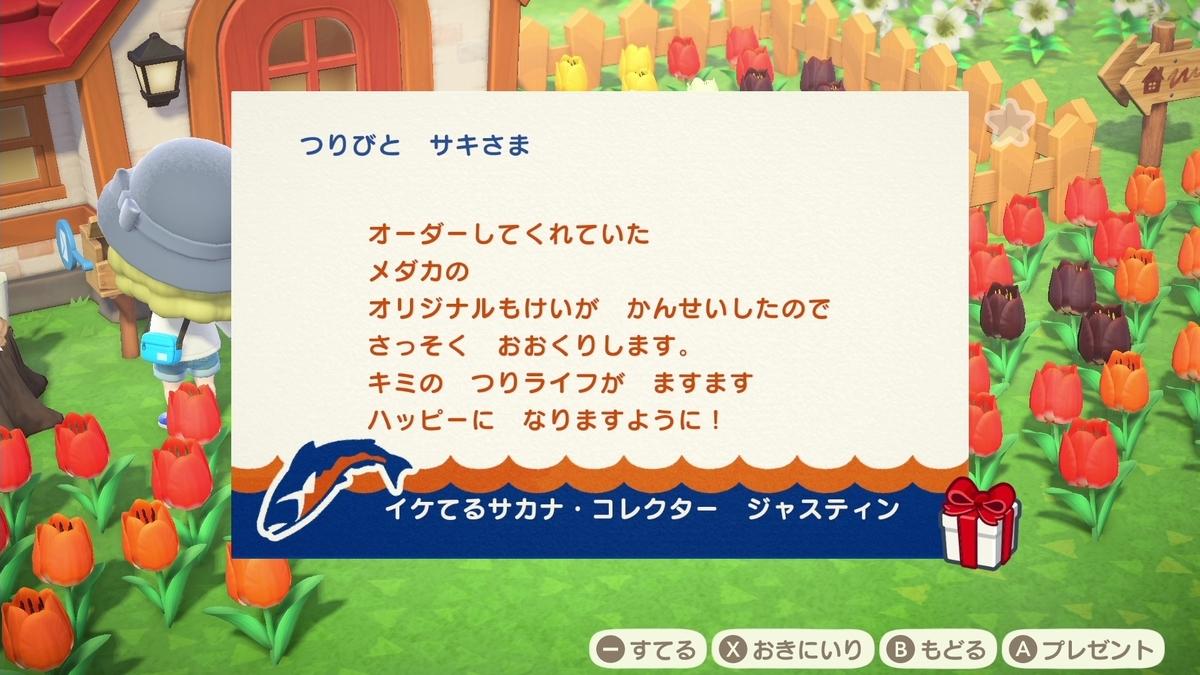 f:id:saki_yukino:20200502151447j:plain