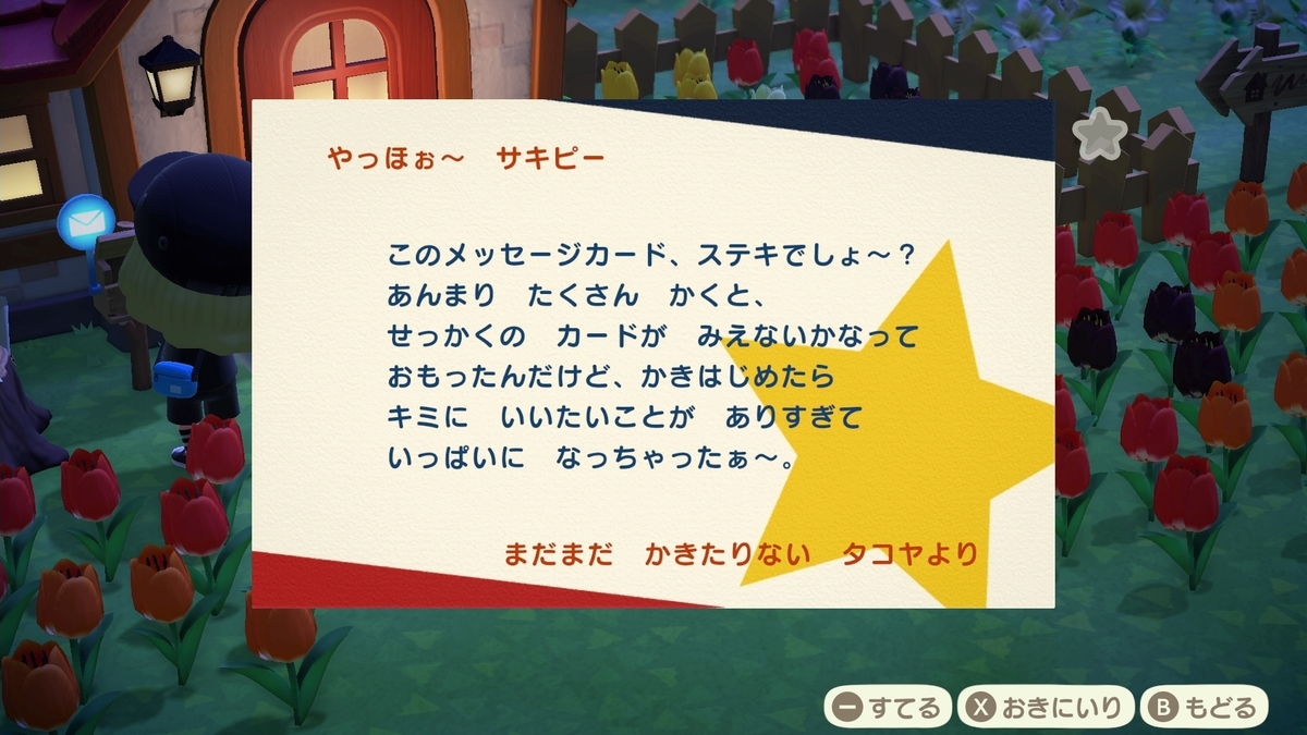 f:id:saki_yukino:20200503211356j:plain