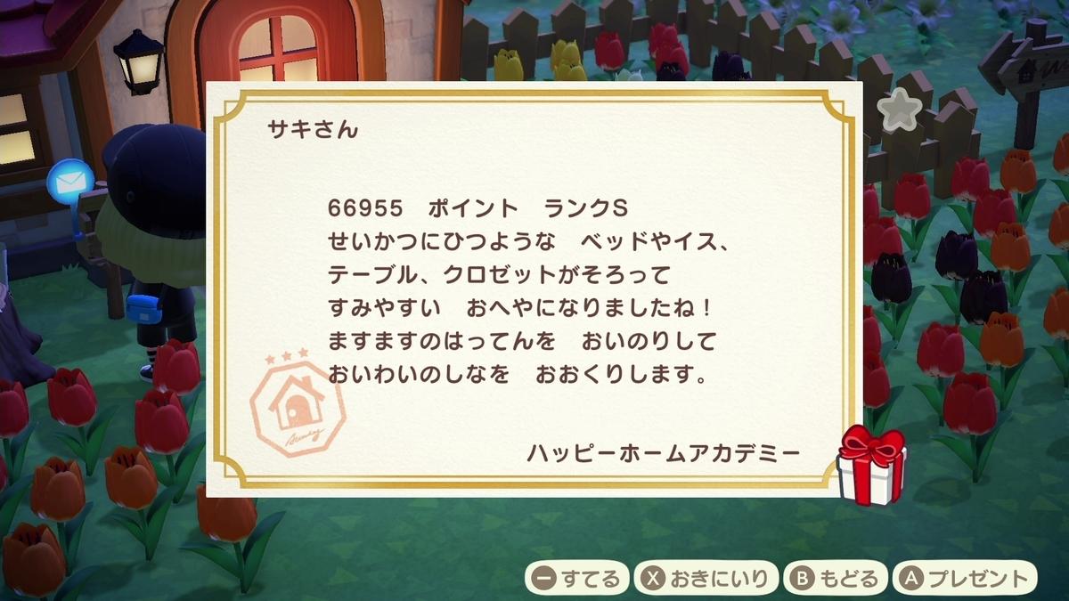 f:id:saki_yukino:20200503211401j:plain
