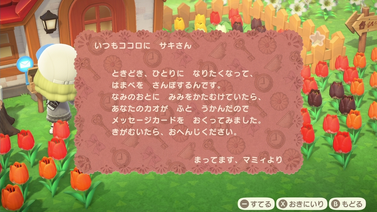 f:id:saki_yukino:20200504202534j:plain