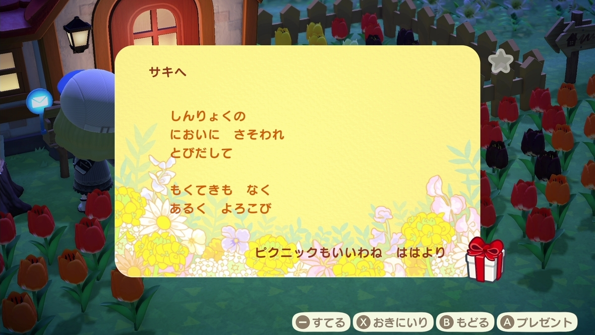 f:id:saki_yukino:20200505223010j:plain