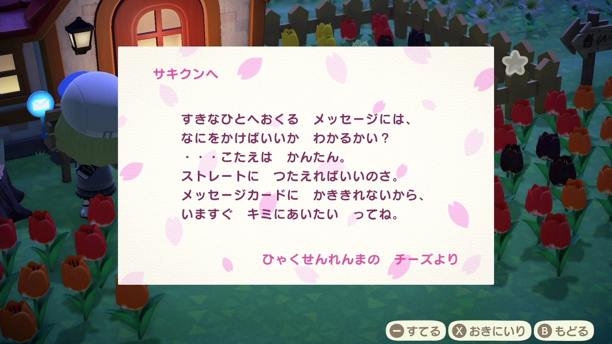 f:id:saki_yukino:20200505223016j:plain