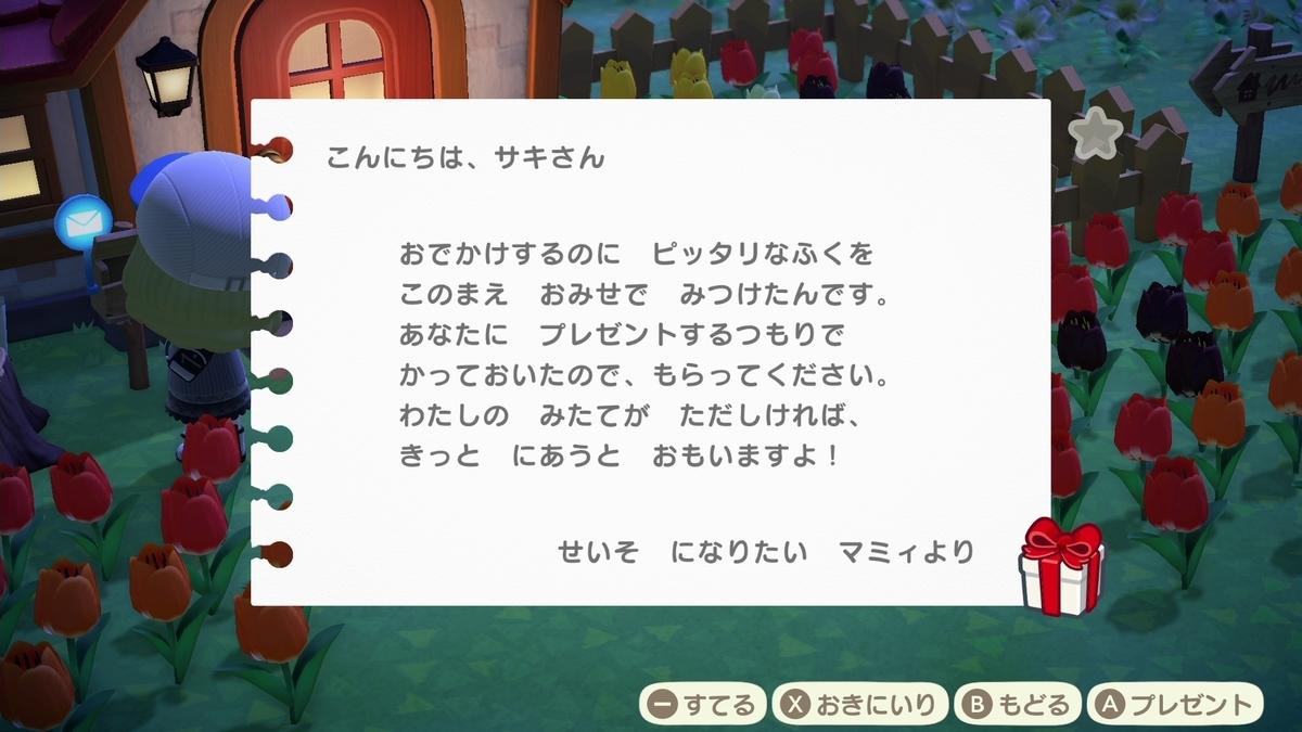 f:id:saki_yukino:20200506215641j:plain