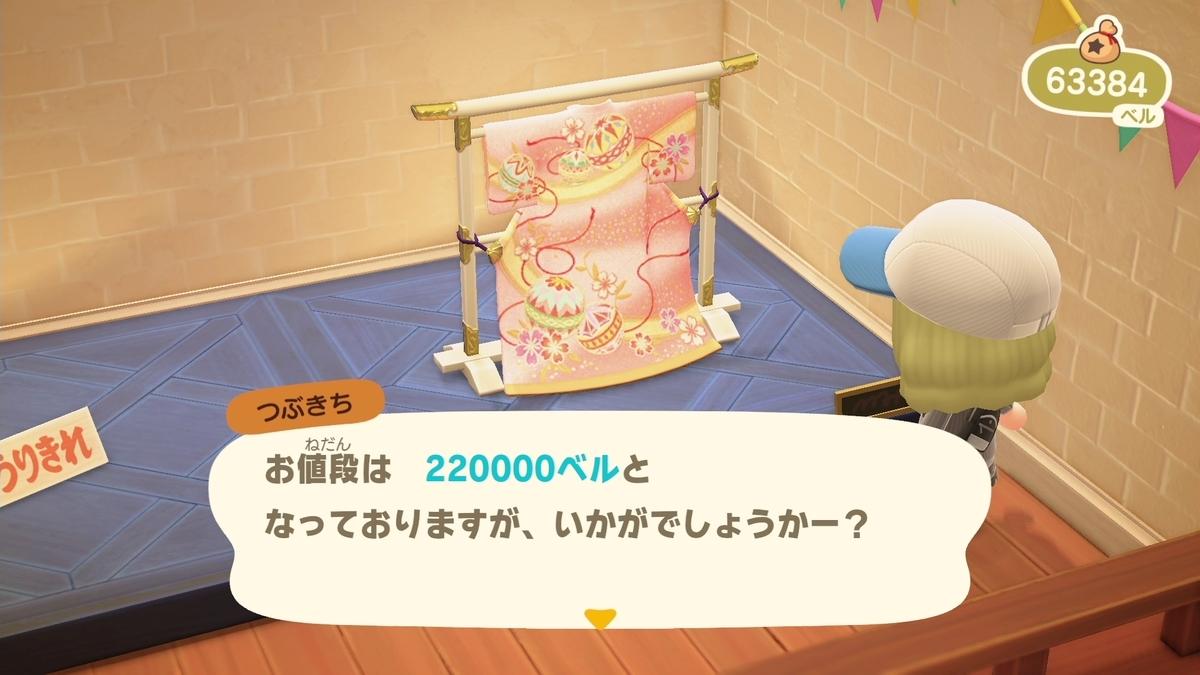 f:id:saki_yukino:20200506215654j:plain